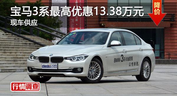 株洲宝马3系优惠13.38万 降价竞奥迪A4L-图1