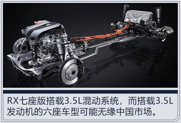 雷克萨斯RX七座版确定入华 搭3.5L混动系统-图8