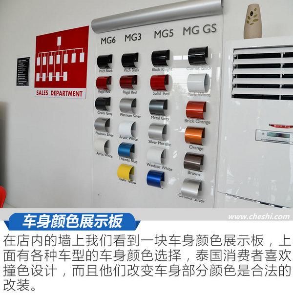 放眼国际的MG实力几何? MG泰国工厂/4S店参观记-图6
