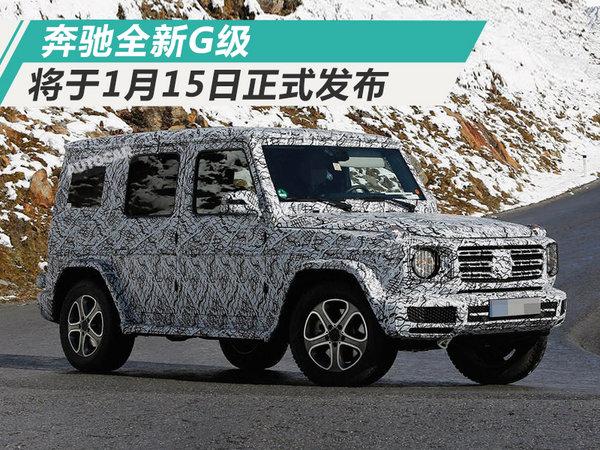 奔驰1月15日发布全新G级 尺寸增加/内饰更豪华-图1