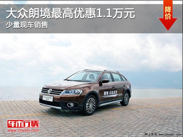 朗境乌鲁木齐市优惠1.1万元 现车在售-图1