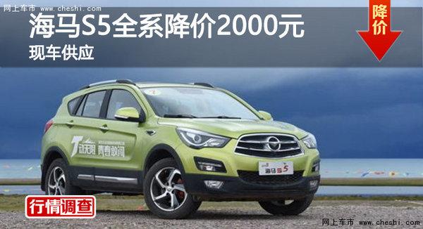 岳阳海马S5全系降价2000-图1