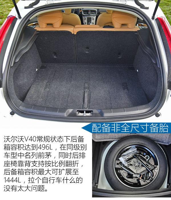 何必非选1系/A3 2017款沃尔沃V40试驾-图7