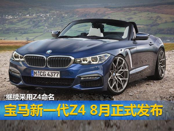 宝马新一代Z4 8月正式发布 继续采用Z4命名-图1