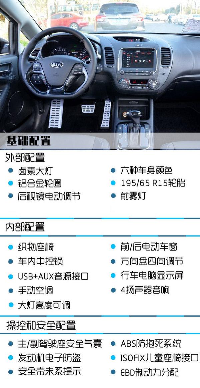 起亚K3自动挡全下来多少钱16款新增1.4T高清图片