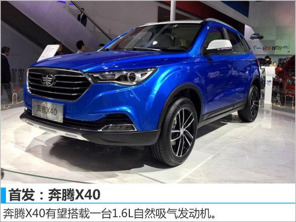 广州车展小排量新车汇总 省钱/动力增强-图12