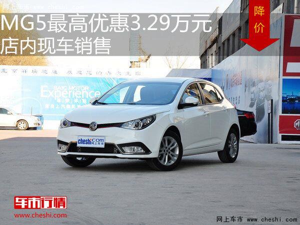 MG5最高现金优惠3.29万元 店内现车销售-图1