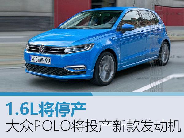 大众POLO将投产新款发动机 1.6L将停产-图1
