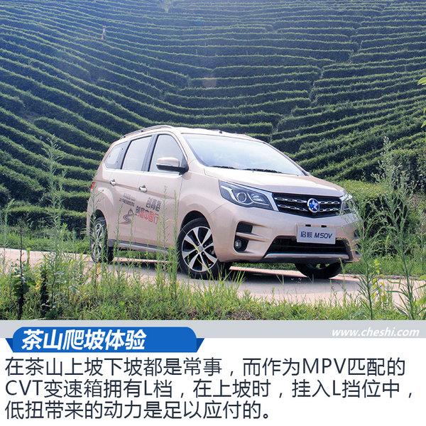 难道会是下一代神车? 东风启辰M50V驾驶体验-图5