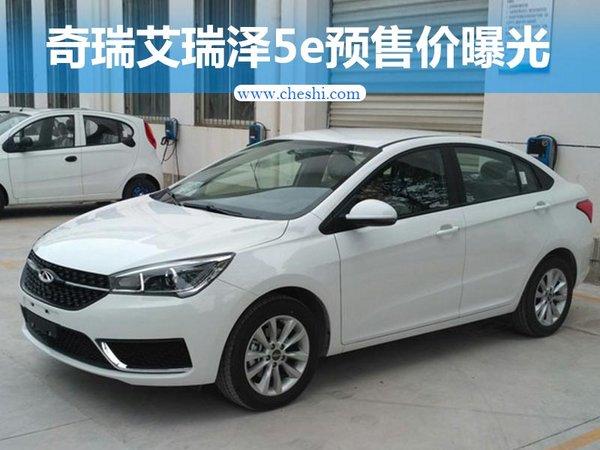 奇瑞艾瑞泽5e预售价曝光 14.2万起/三款车型-图1