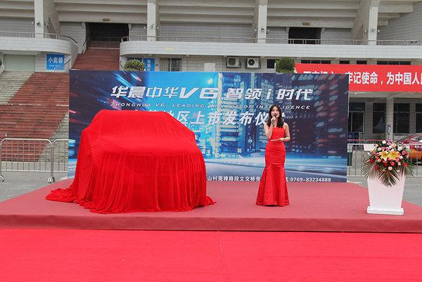 华晨中华V6东莞震撼上市 8.79万元起售-图1