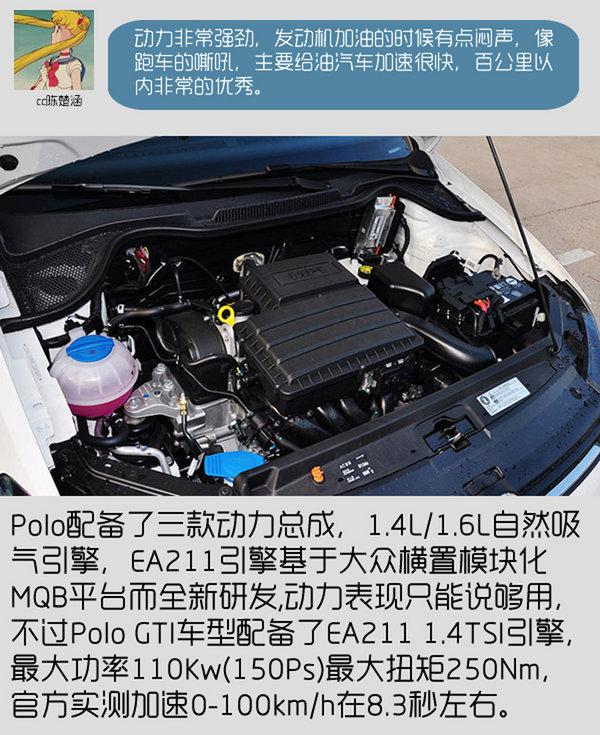 专治买车纠结症 新飞度与Polo如何选择-图7