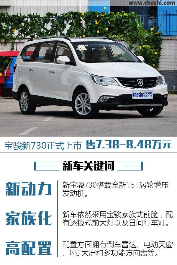 宝骏新款730正式上市 售7.38-8.48万元-图1