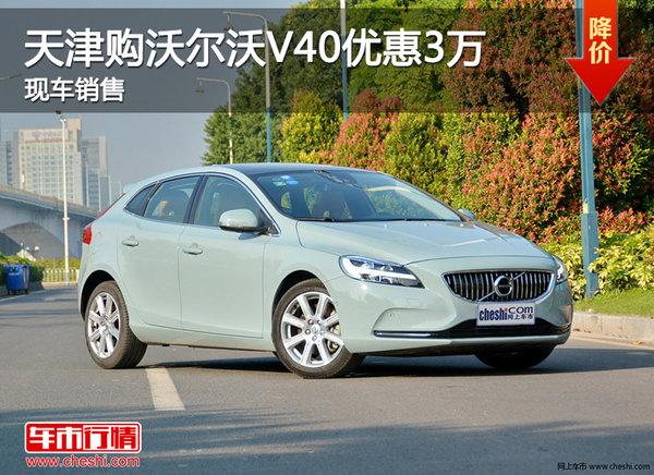 天津购沃尔沃V40优惠3万 现车销售-图1
