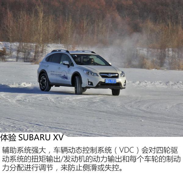 安全驾驶主导全部 2017斯巴鲁SUV全系冰雪体验-图7