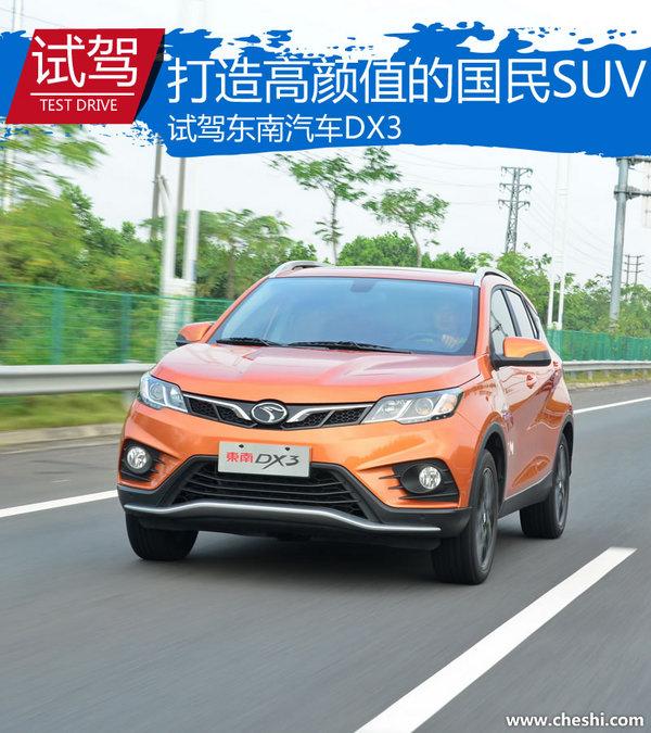 造高颜值的国民SUV 试驾东南汽车DX3高清图片