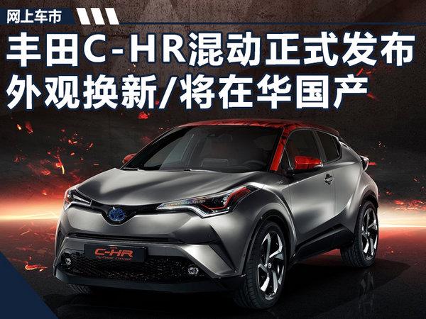 丰田C-HR混动版正式发布 外观换新/将在华国产-图1