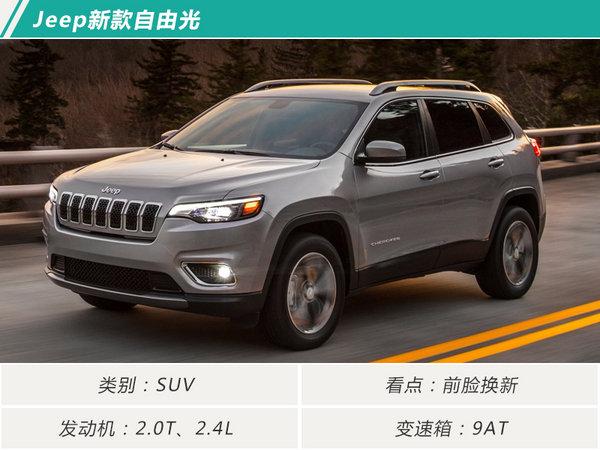 多款重磅SUV、轿车将发布 北美车展新车抢先看-图9