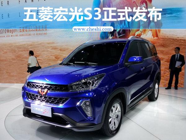 五菱首款SUV宏光S3正式发布 搭载LED灯源-图1