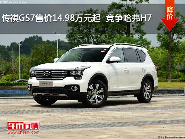 传祺GS7售价14.98万元起  竞争哈弗H7-图1