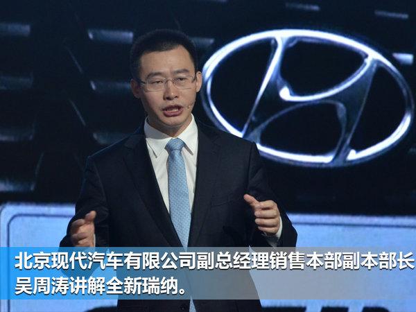 北京现代全新瑞纳正式发布 竞争赛欧3-图5