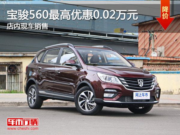 宝骏560最高优惠0.02万元 大量现车销售-图1