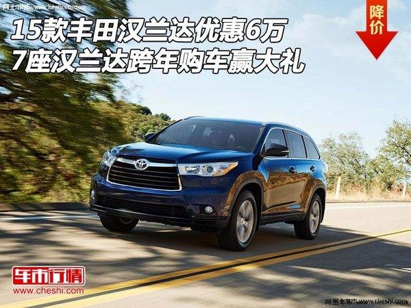 2015款丰田汉兰达续写大中型SUV销量传奇,跨年优惠全系现车降