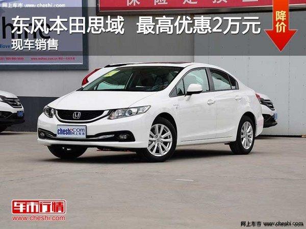银川购14款东风本田思域最高优惠2万元