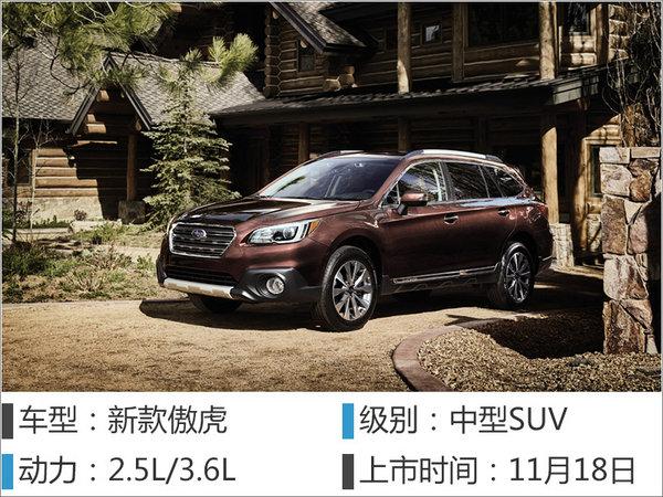 26款SUV本月18日首发/上市 国产车过半-图2