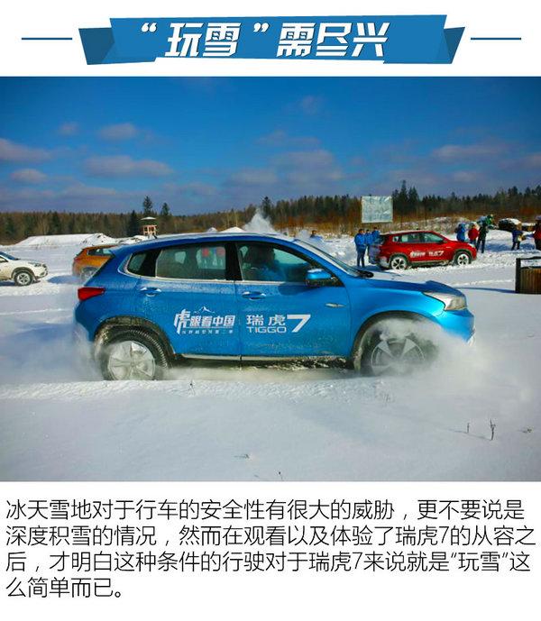 """冰天雪地""""东北虎"""" 和瑞虎7一起挑战极寒-图4"""