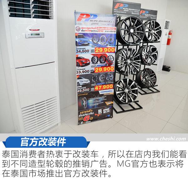 放眼国际的MG实力几何? MG泰国工厂/4S店参观记-图7