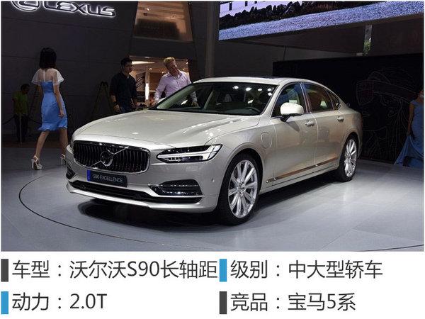 骚年!没看过这6台车 别提2016广州车展-图2