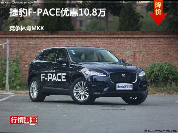 捷豹F-PACE优惠10.8万 竞争林肯MKX-图1