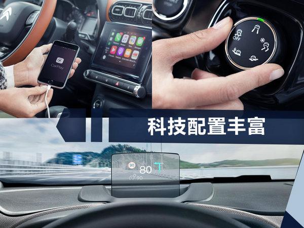 雪铁龙全新小型SUV将入华国产 竞争本田缤智-图5