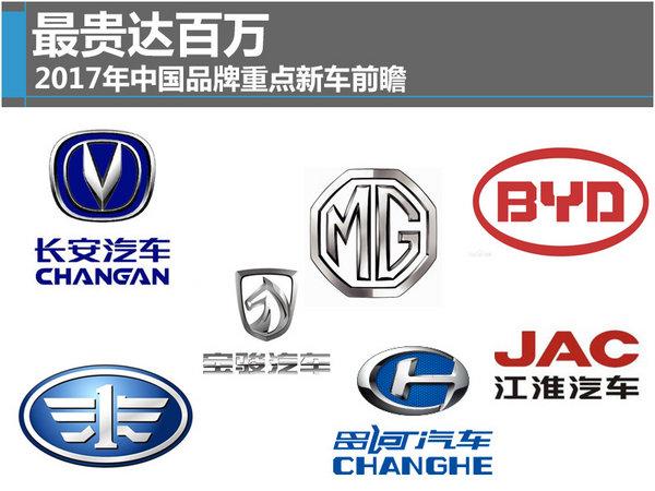 2017年中国品牌重点新车前瞻 最贵达百万-图1