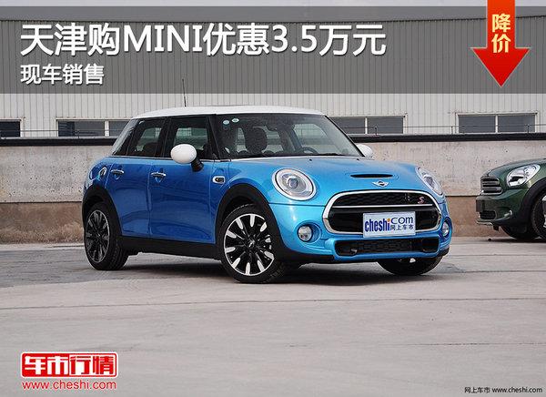 天津购MINI优惠3.5万元 现车销售-图1