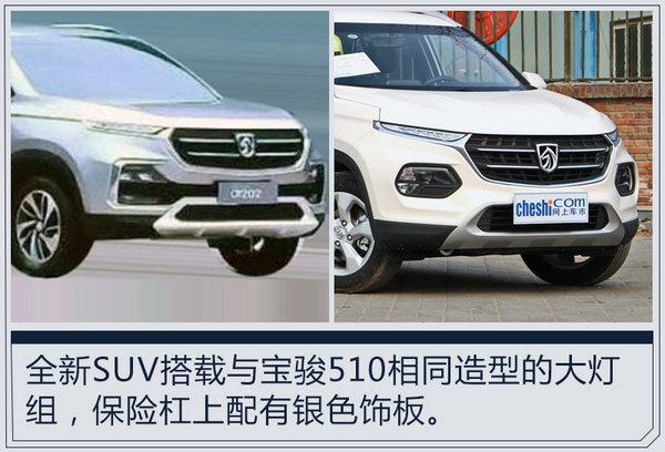 1月17日发布全新SUV 竞争吉利远景SUV高清图片