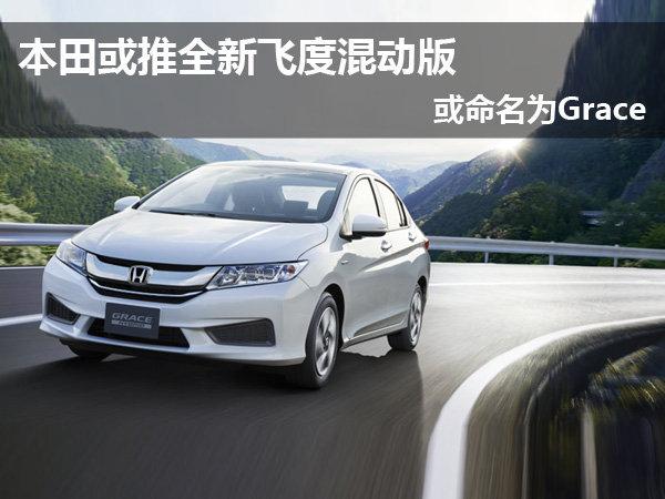 本田或推全新飞度混动版 或命名为Grace_飞度(进口)_海外车讯-网上车市