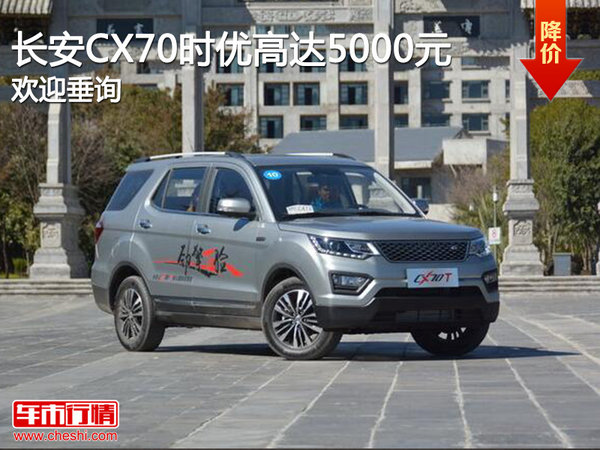 长安CX70优惠高达5000元 竞争东风580-图1