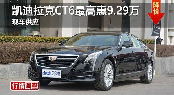 长沙凯迪拉克CT6最高惠9.29万 现车供应-图1