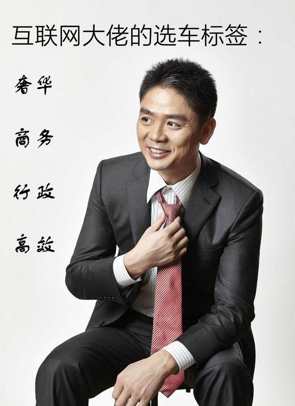京东大幅盈利14亿! 刘强东买什么车庆祝-图2