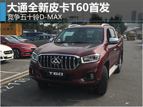 大通全新皮卡T60首发 竞争五十铃D-MAX-图1
