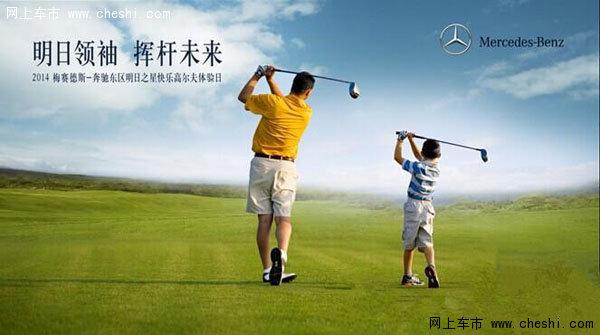 """高尔夫是健康的、友谊的、高尚的、文明的运动。从他的英文""""golf""""就可以说明。G代表Green绿色,O代表Oxygen氧气,L代表Light阳光,F代表Foot友谊。这次在鉴湖高尔夫球场举行的这次场地练习赛,不仅可以锻炼身体,更可以让你领略到""""君子之争,其乐无穷""""的真正含义。这颗小巧可爱的小白球,您可别小看它!它给您带来的是强健的体魄,温和的性情,高尚的情操,和从小就培养起来的贵族气质。 我们专门在现场设置了领袖风范S-class轿车与梦想跑车系列的品鉴和"""