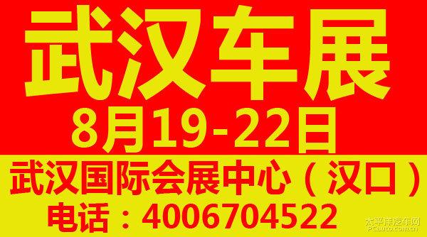 武汉车展2017年8月19-20国际汽车博览会-图2