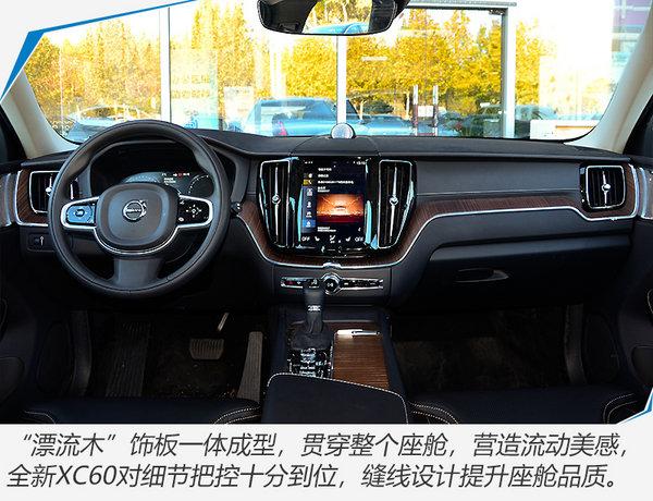 沃尔沃全新XC60开放预定 预售38万起/12月20日上市-图5