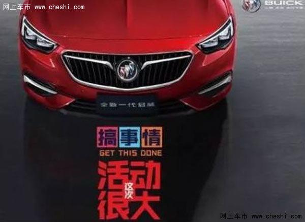 全新1代君威上市 8月车展优惠政策提前享-图2