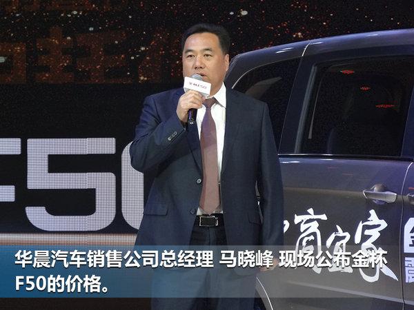 华晨金杯F50上市  5款车型/5.99万元起售-图4