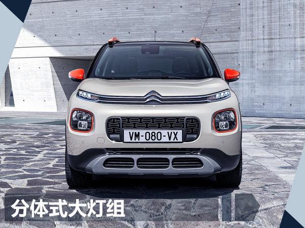 雪铁龙全新小型SUV将入华国产 竞争本田缤智-图1