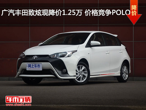 广汽丰田致炫现降价1.25万 价格竞争POLO-图1