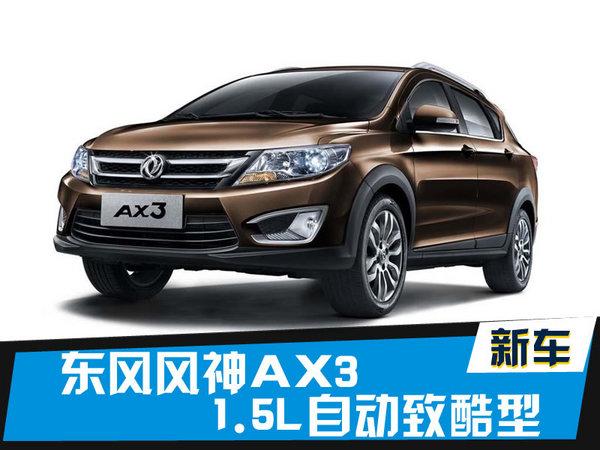 东风风神AX3致酷型AT上市  售价8.27万元-图1